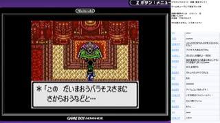 ドラゴンクエスト3 GBC版 実況プレイ part21