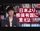 核兵器禁止条約に参加しない日本に失望って何なの?保有国に言えよ!