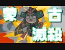 蒙古を焼く【ゴーストオブツシマ】