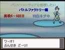 【ポケモンHGSS】今更バトルフロンティアを制覇する バトルファクトリー編 挑戦6~8回目 【ポケットモンスターソウルシルバー】