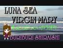 「LUNA SEA VIRGIN MARY 歌ってみた」してみた。