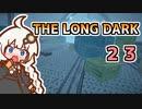 【The Long Dark】運び屋 あかり Part23【VOICEROID実況】
