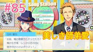 『うたの☆プリンスさまっ♪ Repeat LOVE』実況プレイPart85