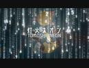 【ボカロオリジナル曲】灯火ネオン-TOMOSHIBI NEON- / AIきりたん【VOCALOID original MUSIC VIDEO 2020】