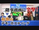 【くにもり特別編】10.25 二階事務所に突撃!和歌山デモ・ポスティング報告[桜R2/10/26]
