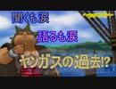 [ゆっくり実況]ドラクエ8~響子と小傘のまったりプレイ~part10