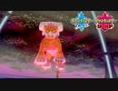 【ポケモン剣盾】究極トレーナーへの道Act296【霊獣ランドロス】