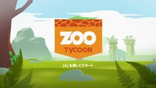 Zoo tycoon つぶやき実況1-1