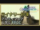 伝説の宝が眠るとされる大砂漠 ライナリー砂漠をじっくりと解説・エリア攻略【解説】FFCCの世界観・ストーリーを解説 #18