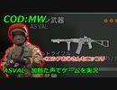 ASVAL Call of Duty Modern Warfare ♯119 加齢た声でゲームを実況