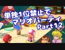 【VOICEROID実況】ミニゲーム単独1位禁止でマリパ【Part12】【スーパーマリオパーティ】(みずと)