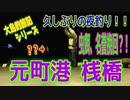 <大島釣旅記>釣り動画ロマンを求めて 369釣目 (元町港 桟橋)