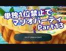 【VOICEROID実況】ミニゲーム単独1位禁止でマリパ【Part13】【スーパーマリオパーティ】(みずと)