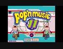【AC】pop'n music 11 - CHALLENGE MODE (1)