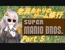 老兵あかりのゲーム特訓!マリオ1_Part5【スーパーマリオブラザーズ】