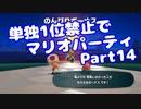 【VOICEROID実況】ミニゲーム単独1位禁止でマリパ【Part14】【スーパーマリオパーティ】(みずと)