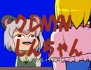 クレNYNしんちゃん☆OP3「オラはNYNきもの」