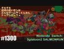 082 ゲームプレイ動画 #1300 「スプラトゥーン2 サーモンラン」