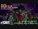 082 ゲームプレイ動画 #1301 「フォートナイト:バトルロイヤル」