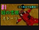 【#1】冠の雪原 初めてのダイマックスアドベンチャー!!