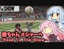 【MLBTheShow20】茜「うちメジャーリーガーなるわ」10打席目