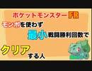 ポケモンFRモンボを使わず最小戦闘勝利回数でクリアする人【配信編集バージョン】PART1