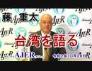 新番組「藤重太 台湾を語る『台湾のコロナ戦』成功の秘密・孤独感と危機感 そして日本の役割(前半)」藤 重太 AJER2020.10.27(3)