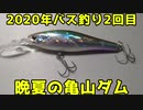 【VOICEROIDフィッシング】 ハードベイトで釣りたい 亀山ダムのレンタルボートバスフィッシング
