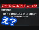 【グロ注意】part12 帰ってきたおじさんエンジニア!【DEAD SPACE 3】