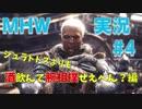 【MHW実況】隠居ハンターと現役調査団でMHWの世界を駆け巡る!#4【LLHR】