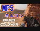 SMG楽しいな!|MP5【CoD:BOCW β実況】part4