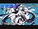 【ニコカラ】秋の未確認生物【off vocal】
