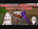 【Minecraft】健屋花那からもらった誕生日ケーキを粉々にしてしまう甲斐田晴【にじさんじ切り抜き】