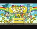 【もじぴったんアンコール】ぴったん葵 Part1【VOICEROID実況】