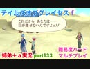 □■テイルズオブグレイセスfをマルチプレイ実況 part133【姉弟+a実況】