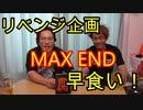【リベンジ企画】ペヤングMAX END早食いしてみた!【いまさらトライチャンネル】#110