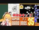 突っ走れ!レコマキのスーパーマリオ35 ♯2【VOICEROID実況】