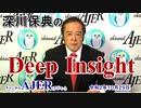 深川保典のDeep Insight第3回「女性・女系天皇は、なぜ容認してはならないか(その壱)(前半)」深川保典 AJER2020.10.29(3)