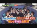 Snow Man 9名による9時間生配信!Part1~5まとめ@1.4倍速