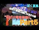 【Part5ぼく夏風】ノゾミの正体とは!?おばけ電車出現!!中断しまくり実況【忘れないで、おとなになっても】
