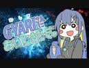 【びあちゃんが】GYARIさんにあいにきたぞっ【GYARIさん生誕記念動画】