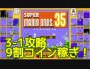 マリオ35解説攻略:3-1はとにかくコイン稼ぎをしまくる!【スーパーマリオブラザーズSUPER MARIO BROSバトロワ】