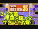 マリオ35解説攻略:3-2は甲羅を蹴ってさっさとゴール!【スーパーマリオブラザーズSUPER MARIO BROSバトロワ】