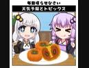 天気予報Topicsまとめ2020/10/21~2020/10/27