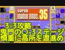 マリオ35解説攻略:3-3は恒例のマズいステージなので慎重に!【スーパーマリオブラザーズSUPER MARIO BROSバトロワ】