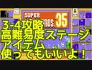 マリオ35解説攻略:3-4激ムズで激マズ!【スーパーマリオブラザーズSUPER MARIO BROSバトロワ】