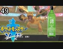【ポケモン剣盾】ポケットモンスターソード実況プレイpart49【完全初見】