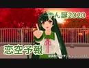 【東北ずん子】恋空予報【ずん誕2020/VOCALOIDカバー】
