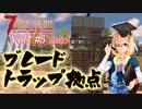 【7 DAYS TO DIE】Vol4-5 [α19.2] 桜乃そらと終わった世界でブレードトラップ敷いたら、お散歩ホードで地獄を見る【VOICEROID】