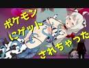 【手抜き祭】キャトルミュあかりちゃん【ポケモンにゲットされちゃった】【VOICEROID実況プレイ】